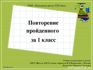 http://aida.ucoz.ru Повторение пройденного за 1 класс УМК «Начальная школа XXI в