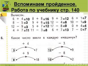 Вспоминаем пройденное. Работа по учебнику стр. 140 =10 =3 =3 =11 =16 =15 =12 =8