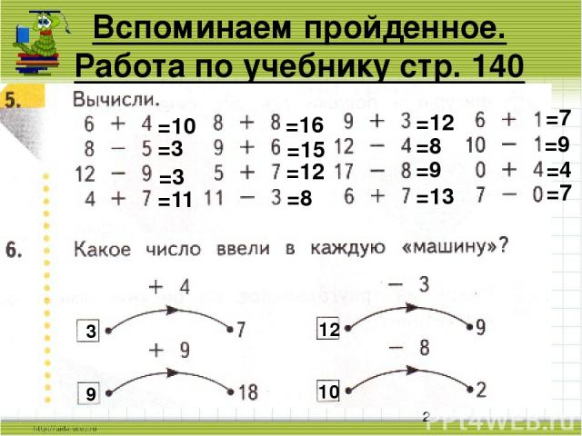 Вспоминаем пройденное. Работа по учебнику стр. 140 =10 =3 =3 =11 =16 =15 =12 =8 =12 =8 =9 =13 =7 =9 =4 =7 3 9 12 10