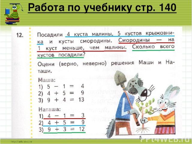 Работа по учебнику стр. 140