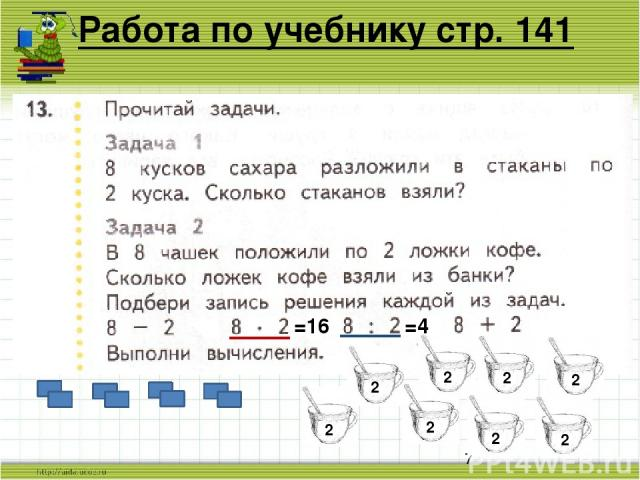 Работа по учебнику стр. 141 =4 2 2 2 2 2 2 2 2 =16