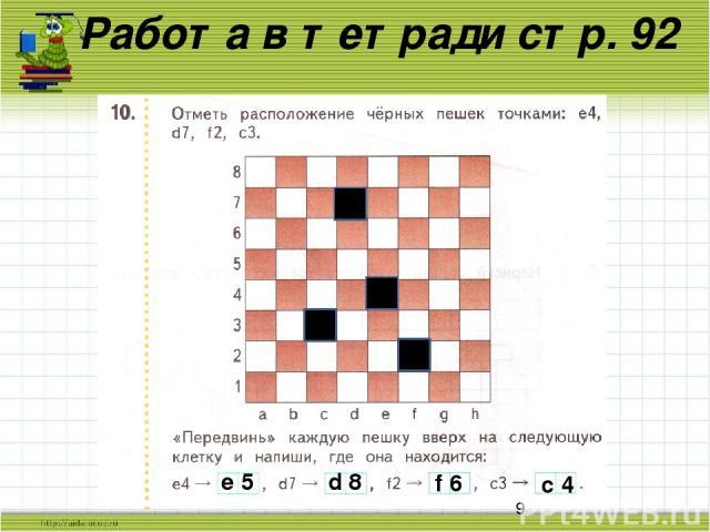 Работа в тетради стр. 92 e 5 d 8 f 6 c 4