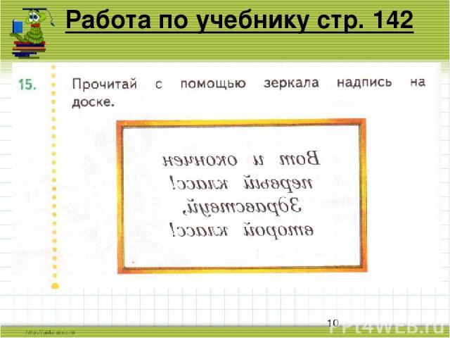 Работа по учебнику стр. 142
