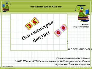 Урок 2 (интегрировано с технологией) http://aida.ucoz.ru Оси симметрии фигуры «Н