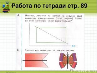 Работа по тетради стр. 89