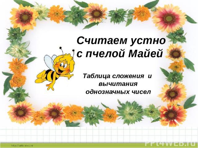 Таблица сложения и вычитания однозначных чисел Считаем устно с пчелой Майей