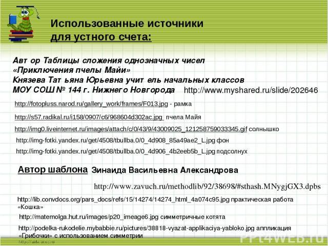 http://fotopluss.narod.ru/gallery_work/frames/F013.jpg - рамка Использованные источники для устного счета: http://s57.radikal.ru/i158/0907/c6/968604d302ac.jpg пчела Майя http://img0.liveinternet.ru/images/attach/c/0/43/9/43009025_121258759033345.gif…