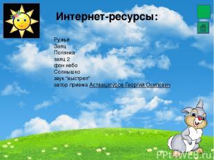 """Ружьё Заяц Полянка заяц 2 фон небо Солнышко звук """"выстрел"""" автор приема Аствацат"""