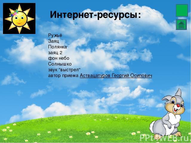 Ружьё Заяц Полянка заяц 2 фон небо Солнышко звук
