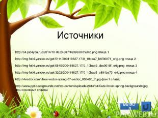 Источники http://s4.pic4you.ru/y2014/10-08/24687/4638630-thumb.png птица 1 http: