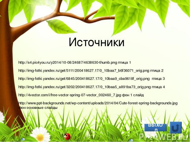 Источники http://s4.pic4you.ru/y2014/10-08/24687/4638630-thumb.png птица 1 http://img-fotki.yandex.ru/get/5111/200418627.17/0_10baa7_b6f36071_orig.png птица 2 http://img-fotki.yandex.ru/get/6845/200418627.17/0_10baa9_cba9618f_orig.png птица 3 http:/…