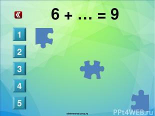 2 + … = 4 1 2 3 4 5 oineverova.usoz.ru oineverova.usoz.ru