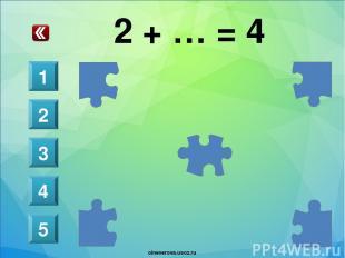 3 + … = 7 1 2 3 4 5 oineverova.usoz.ru oineverova.usoz.ru