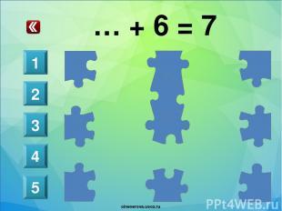 10 - … = 5 1 2 3 4 5 oineverova.usoz.ru oineverova.usoz.ru