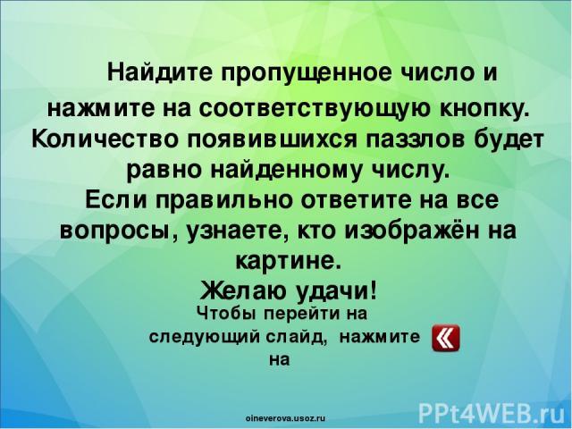 6 + … = 9 1 2 3 4 5 oineverova.usoz.ru oineverova.usoz.ru