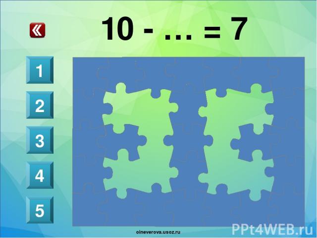 7 + … = 9 1 2 3 4 5 oineverova.usoz.ru oineverova.usoz.ru