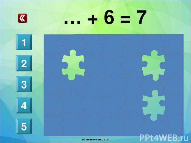 8 - … = 5 1 2 3 4 5 oineverova.usoz.ru oineverova.usoz.ru