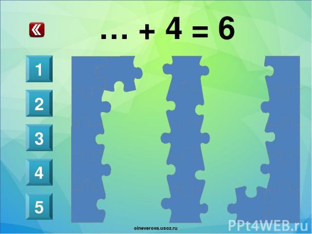 9 - … = 5 1 2 3 4 5 oineverova.usoz.ru oineverova.usoz.ru
