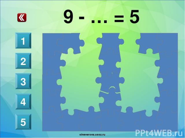 9 - 8 = … 1 2 3 4 5 oineverova.usoz.ru oineverova.usoz.ru