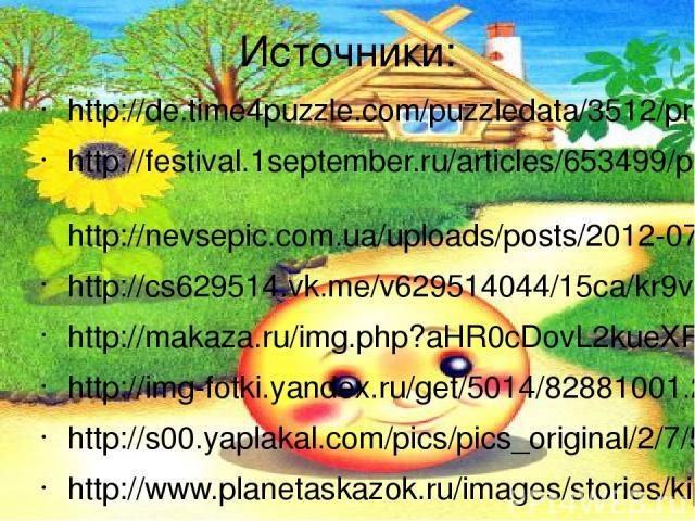 Источники: http://de.time4puzzle.com/puzzledata/3512/preview/201212121032370.jpg http://festival.1september.ru/articles/653499/presentation/24.jpg http://nevsepic.com.ua/uploads/posts/2012-07/thumbs/1343403735-865552-374189_original.jpg http://cs629…