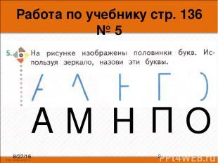 Работа по учебнику стр. 136 № 5 с использованием зеркала А М Н П О