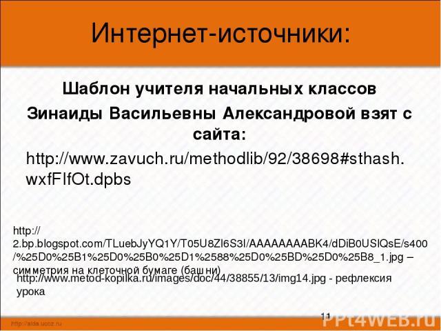 Интернет-источники: Шаблон учителя начальных классов Зинаиды Васильевны Александровой взят с сайта: http://www.zavuch.ru/methodlib/92/38698#sthash.wxfFIfOt.dpbs http://2.bp.blogspot.com/TLuebJyYQ1Y/T05U8ZI6S3I/AAAAAAAABK4/dDiB0USlQsE/s400/%25D0%25B1…