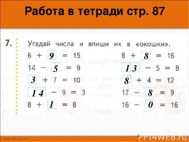 Работа в тетради стр. 87 9 5 3 1 4 1 8 1 3 8 8 0