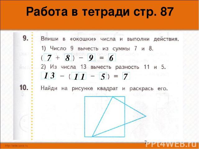 Работа в тетради стр. 87 7 8 9 6 1 3 1 1 5 7