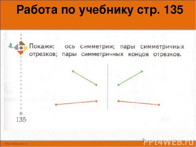 Работа по учебнику стр. 135