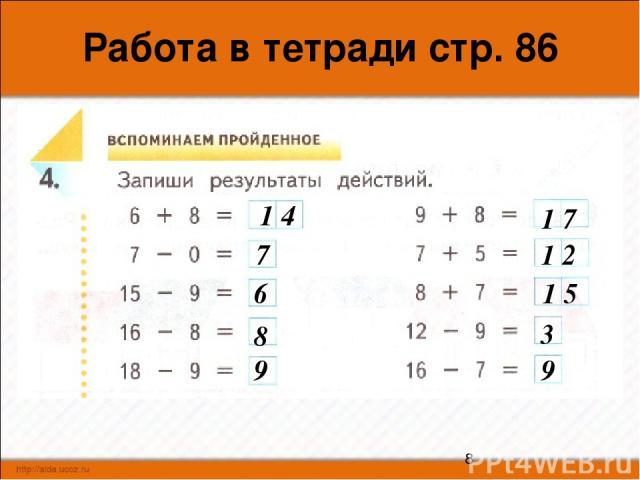Работа в тетради стр. 86 1 4 7 6 8 9 1 7 1 2 1 5 3 9