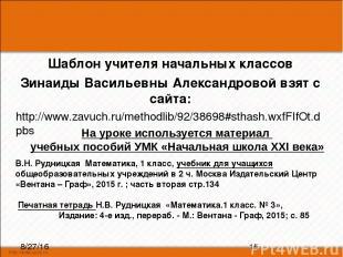 Шаблон учителя начальных классов Зинаиды Васильевны Александровой взят с сайта: