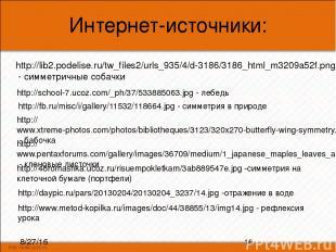 Интернет-источники: http://lib2.podelise.ru/tw_files2/urls_935/4/d-3186/3186_htm