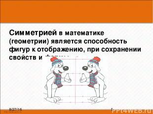 Симметрией в математике (геометрии) является способность фигур к отображению, пр