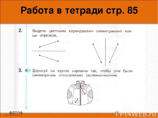 Работа в тетради стр. 85