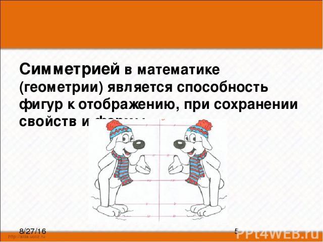 Симметрией в математике (геометрии) является способность фигур к отображению, при сохранении свойств и формы.