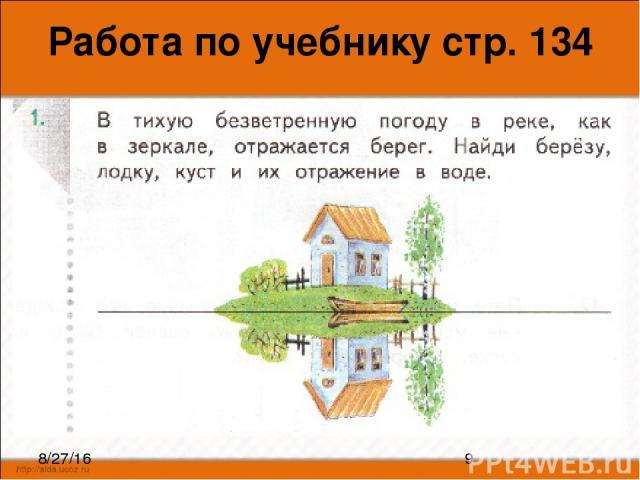 Работа по учебнику стр. 134