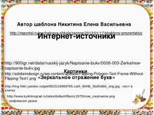 Интернет-источники Картинки «Зеркальное отражение букв» http://900igr.net/datai/