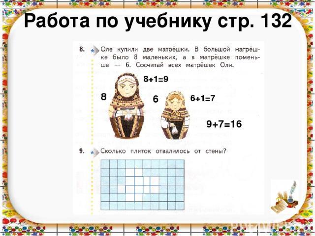 Работа по учебнику стр. 132 8 6 8+1=9 6+1=7 9+7=16