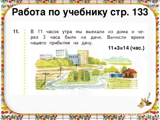 Работа по учебнику стр. 133 11+3=14 (час.)