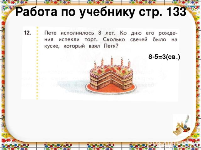 Работа по учебнику стр. 133 8-5=3(св.)