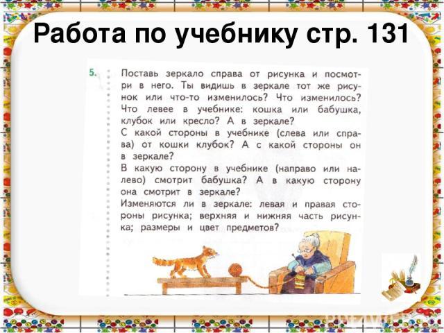Работа по учебнику стр. 131