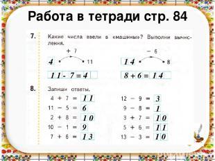 Работа в тетради стр. 84 1 1 - 7 = 4 8 + 6 = 1 4 4 1 4 1 1 6 1 0 9 1 3 3 1 1 0 1