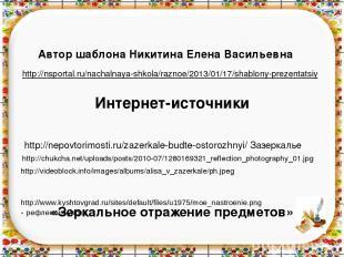 http://nepovtorimosti.ru/zazerkale-budte-ostorozhnyi/ Зазеркалье http://chukcha.