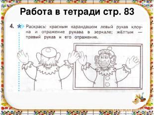 Работа в тетради стр. 83