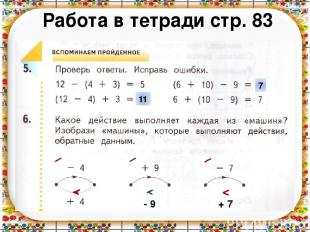 Работа в тетради стр. 83 11 7 - 9 + 7