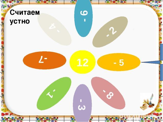 12 Считаем устно - 5 - 6 -7 - 3 - 8 - 2 - 1 - 4