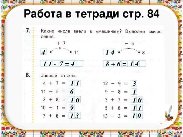 Работа в тетради стр. 84 1 1 - 7 = 4 8 + 6 = 1 4 4 1 4 1 1 6 1 0 9 1 3 3 1 1 0 1 1 1 0