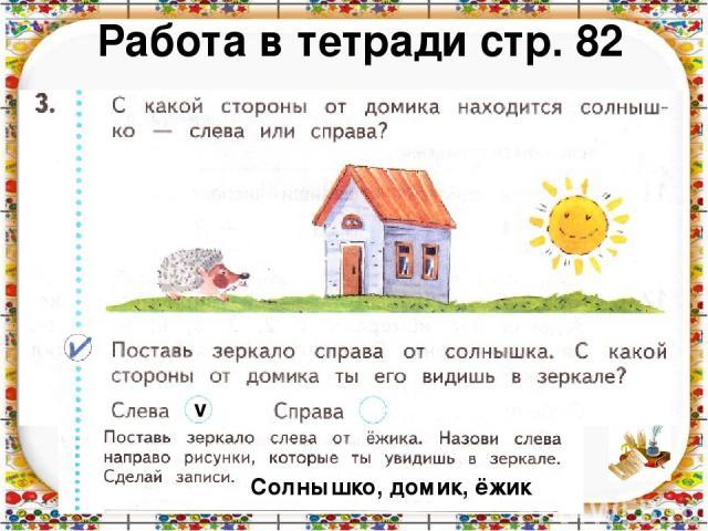 Работа в тетради стр. 82 v Солнышко, домик, ёжик