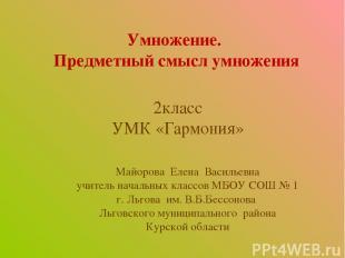 Умножение. Предметный смысл умножения 2класс УМК «Гармония» Майорова Елена Васил