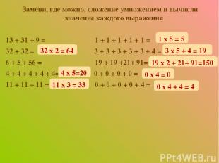 Замени, где можно, сложение умножением и вычисли значение каждого выражения 13 +
